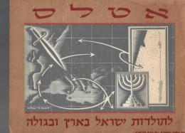 אטלס לתולדות ישראל בארץ ובגולה / כחדש, המחיר כולל משלוח.