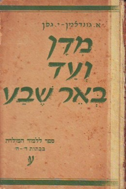 מדן ועד באר שבע / אספנות - 1947
