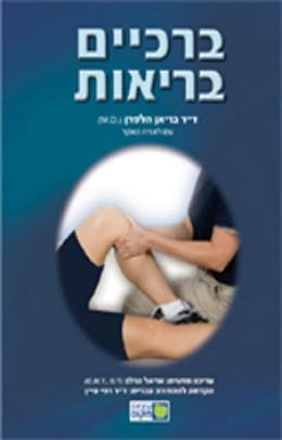 ברכיים בריאות/ד'ר בריאן הלפרן