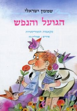 הגועל והנפש/שמעון ישראלי