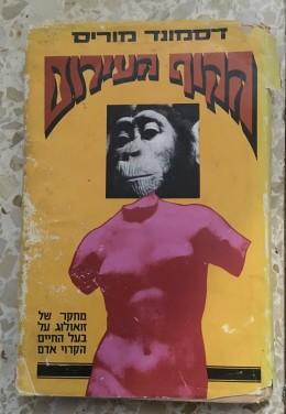הקוף העירום