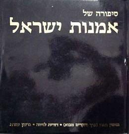 סיפורה של אמנות ישראל מימי