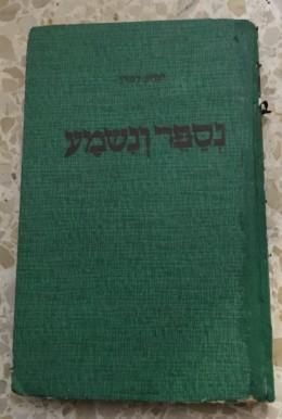 נספר ונשמע -שלושים אגדות ושיחותממקורות ישראל והעמים