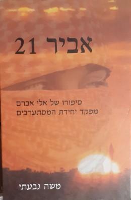 אביר 21 סיפורו של אלי אברם מפקד יחידת המסתערבים
