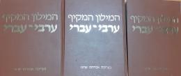 המילון המקיף ערבי עברי