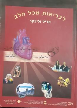 לבריאות מכל הלב