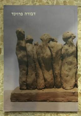 דבורה פרוינד פסלים