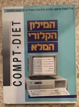 המילון הקלורי המלא -של compt-diet