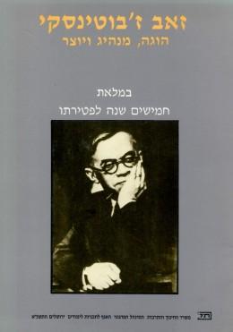 זאב ז'בוטינסקי - הוגה מנהיג ויוצר (כחדש, המחיר כולל משלוח)