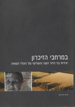 במרחבי הזיכרון: יצירות בני הדור השני והשלישי של ניצולי השואה