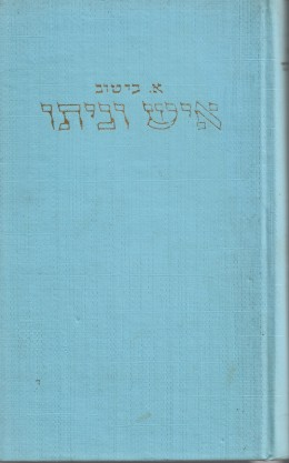 איש וביתו: תורת הבית היהודי. הליכות