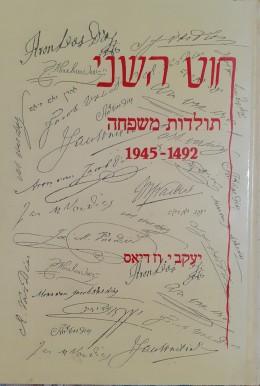 חוט השני תולדות משפחה 1492-1945