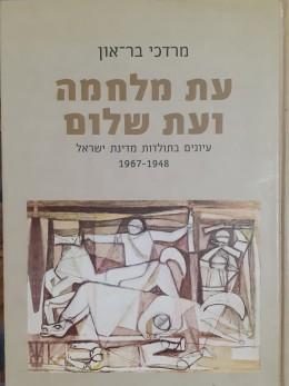 עת מלחמה ועת שלום עיונים בתולדות מדינת ישראל 1967-1948