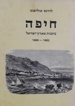 חיפה כתבות מארץ ישראל