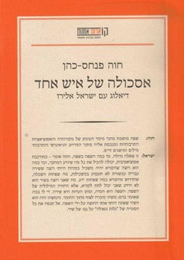 אסכולה של איש אחד: דיאלוג עם ישראל אלירז/חוה פנחס-