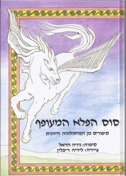 סוס הפלא המעופף/נירה הראל
