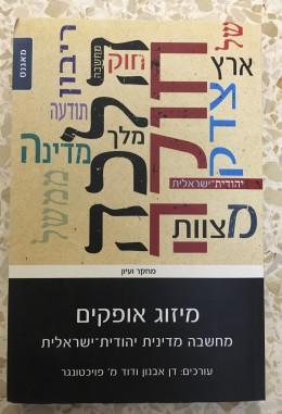 מיזוג אופקים - מחשבה מדינית יהודית-ישראלית