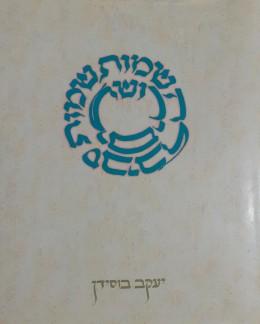 ירושלים שמות סביב לה