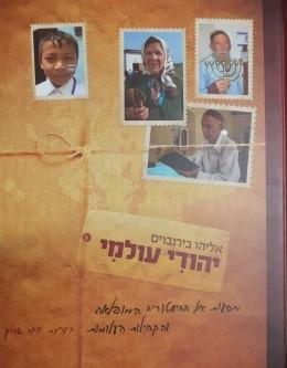 יהודי עולמי
