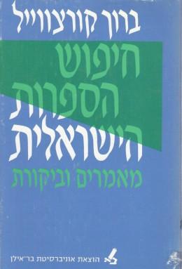 חיפוש הספרות הישראלית / במצב טוב מאד, המחיר כולל משלוח.