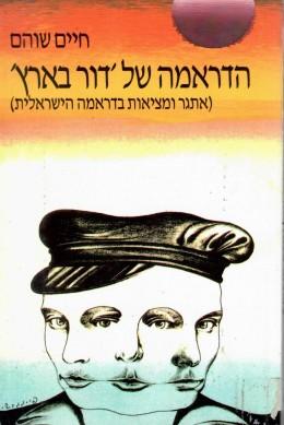 הדראמה של דור בארץ - אתגר ומציאות בדראמה הישראלית