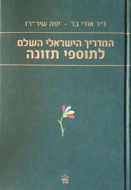 המדריך הישראלי השלם לתוספי תזונה