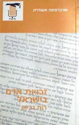 זכויות אדם בישראל/רות גביזון