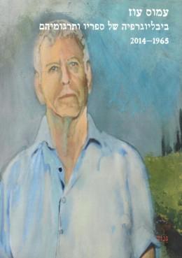 עמוס עוז - ביבליוגרפיה של ספריו ותרגומיהם 2014-1965. / חדש! המחיר כולל משלוח.
