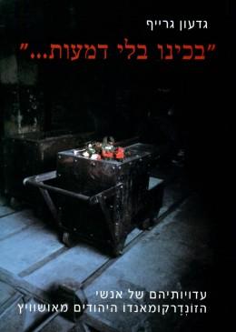 בכינו בלי דמעות - עדויותיהם של אנשי הזונדרקומנדו היהודים מאושוויץ / במצב ט
