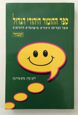 ספר ההומור היהודי הגדול