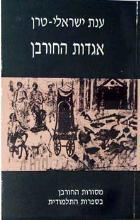אגדות החורבן : מסורות החורבן בספרות התלמודית / ענת ישראלי-טרן