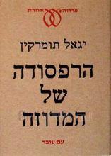 הרפסודה של המדוזה / יגאל תומרקין