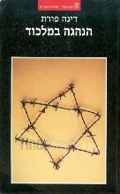 הנהגה במלכוד : הישוב נוכח השואה 1942-1945 / דינה פורת