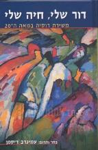 דור שלי, חיה שלי : משירת רוסיה במאה העשרים / בחר ותרגם: עמינדב דיקמן