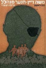 משה דיין - הנער מנהלל