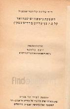 השפעת ניטשה ושופנהואר על מ. י. בן-גריון (ברדיצ'בסקי) / מאת עליזה קלוזנר-אשכול