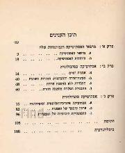 ראשי פרקים באסתיטיקה / שארל לאלו
