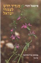 מגדיר חדש לצמחי ישראל