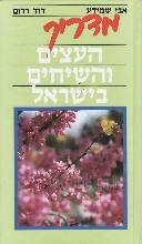 מדריך העצים והשיחים בישראל