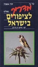 מדריך מצולם לציפורים בישראל