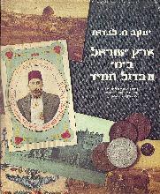 ארץ ישראל בימי עבדול חמיד (במצב טוב מאד, המחיר כולל משלוח)