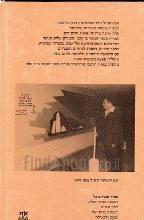 גבעת הווליא : נעורים ברובנה / אברהם גל