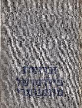 זכרונות פילדמרשל מונטגומרי (במצב טוב, המחיר כולל משלוח)