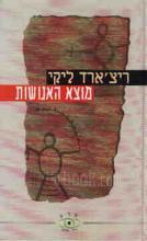 מוצא האנושות / ריצ'ארד ליקי
