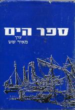 ספר הים / ערך מאיר שש