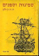 ספינות וספנים : כיצד חצו את שבעת הימים / ה.וון-לון