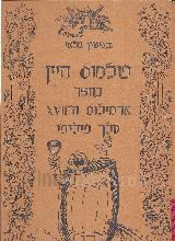 פולמוס היין בחצר ארמילוס ה 17 מלך פיליפי