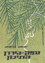 עמק הירדן התיכון