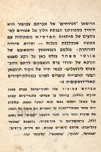 הנידחים :יהודי פרס / אברהם עמיצור