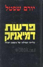 פרשת דמיאניוק : עלייתו ונפילתו של משפט ראווה / יורם שפטל
